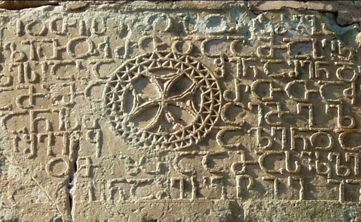 Bolnisi_Sioni_-_Georgian_inscription